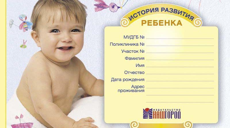 как поставить новорожденного на учет в поликлинику